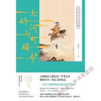 【二手旧书8成新】大好河山可骑驴 王这么 长江文艺出版社 9787535484055