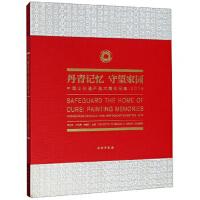 丹青记忆 守望家园:中国文化遗产美术展作品集:works from China cultural heritage a