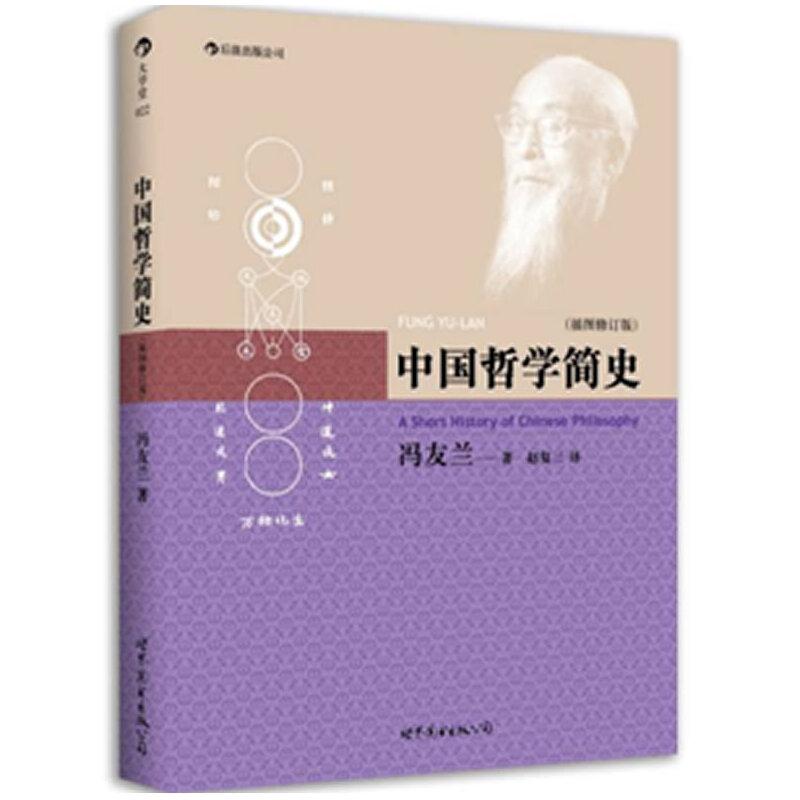中国哲学简史?插图修订版:现代哲学名家冯友兰经典之作