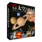 DK儿童太空百科全书(2018年全新修订版)