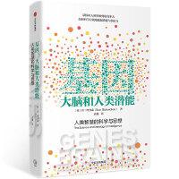 基因、大脑和人类潜能:人类智慧的科学与思想