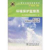 环境保护监察员/电力工程化学运行与检修专业