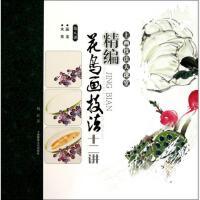 精编花鸟画技法十二讲(第8讲蔬菜水果)/上画技法大课堂