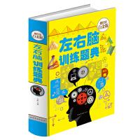 正版 左右脑训练题典 开发左右脑益智书籍 左右脑全脑开发思维升级训练书籍 训练动脑能力挖掘大脑潜力风靡的经典思维名题