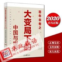 正版预售 百年未有之大变局下的中国与世界 人民日报出版社