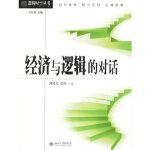 经济与逻辑的对话――逻辑时空丛书