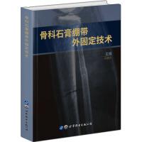 骨科石膏绷带外固定技术