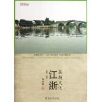 江浙吴越文化(苏州杭州) 高文麒