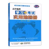 【修订版】2021版高中地理图册学习与考试实用地图册 高中地理地图册新课标高考实用地图册 高三高考地理实用地图册教材辅导