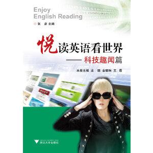 悦读英语看世界――科技趣闻篇