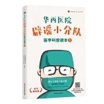 华西医院辟谣小分队医学科普读本(1)