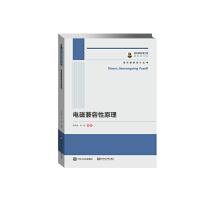 国之重器出版工程 电磁兼容性原理