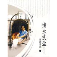 【二手书旧书95成新】清水洗尘――诗歌论坛,潘洗尘,哈尔滨出版社