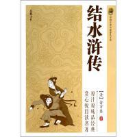 结水浒传/中国古典小说普及文库 (清)俞万春