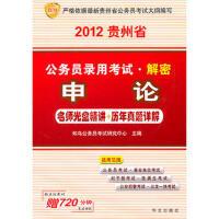 2012贵州省公务员录用考试解密《申论》名师光盘精讲+历年真题详解
