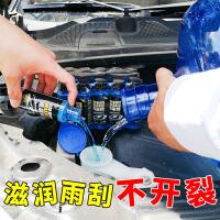 四季通用夏季汽车玻璃水清洁剂雨刮水雨刮液家用车窗雨刷精