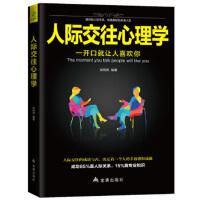 正版包邮人际交往心理学:一开口就让人喜欢你演讲与口才说话技巧社交礼仪人际关系沟通技巧提高情商书籍畅销书