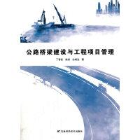 公路桥梁建设与工程项目管理