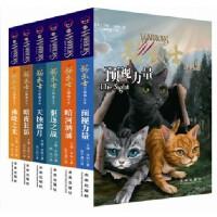 猫武士三力量三部曲(全6册)