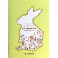 彼得兔的奇妙世界(120周年经典纪念珍藏版)(精)/彼得兔的童话世界 (英)毕翠克丝・波特|译者:任溶溶|绘画:(英)毕