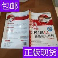 [二手旧书9成新]方正飞腾4.1排版应用教程(第4版) /高萍 科学出