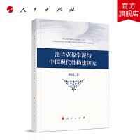 法兰克福学派与中国现代性构建研究 人民出版社