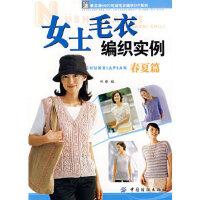 女士毛衣编织实例 春夏篇