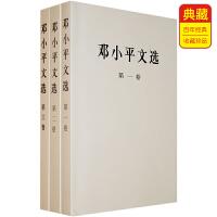 邓小平文选 (平装 全三卷)