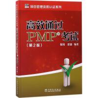 高效通过PMP考试(第2版) 中国电力出版社