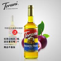 美国进口Torani/特朗尼百香果糖浆 特罗尼风味果露 咖啡辅料750ml