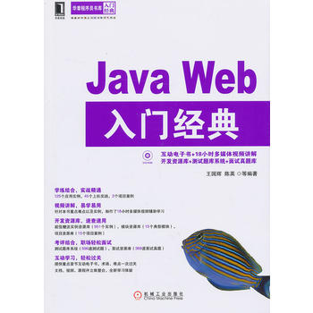 【二手旧书8成新】 Java Web入门经典 王国辉, 陈英著 机械工业出版社 9787111421825