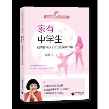 家有中学生-给青春期孩子父母的实用秘籍(pdf+txt+epub+azw3+mobi电子书在线阅读下载)