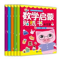 数学启蒙贴纸书・4~5岁(6册)