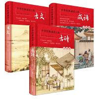 中华经典诵读工程彩图精装版古诗+古文+成语(套装共3册)