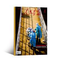 预售 人民画报杂志2020年2月 共克时艰-抗击新冠肺炎疫情特辑 杂志铺单期订阅 中国聚焦时事时政新闻热点摄影期刊书籍