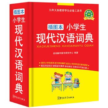 小学生现代汉语词典 畅销品牌,环保纸张,绿色印刷,保护视力