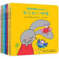 小兔朱利奥快乐成长口袋书(共八册)