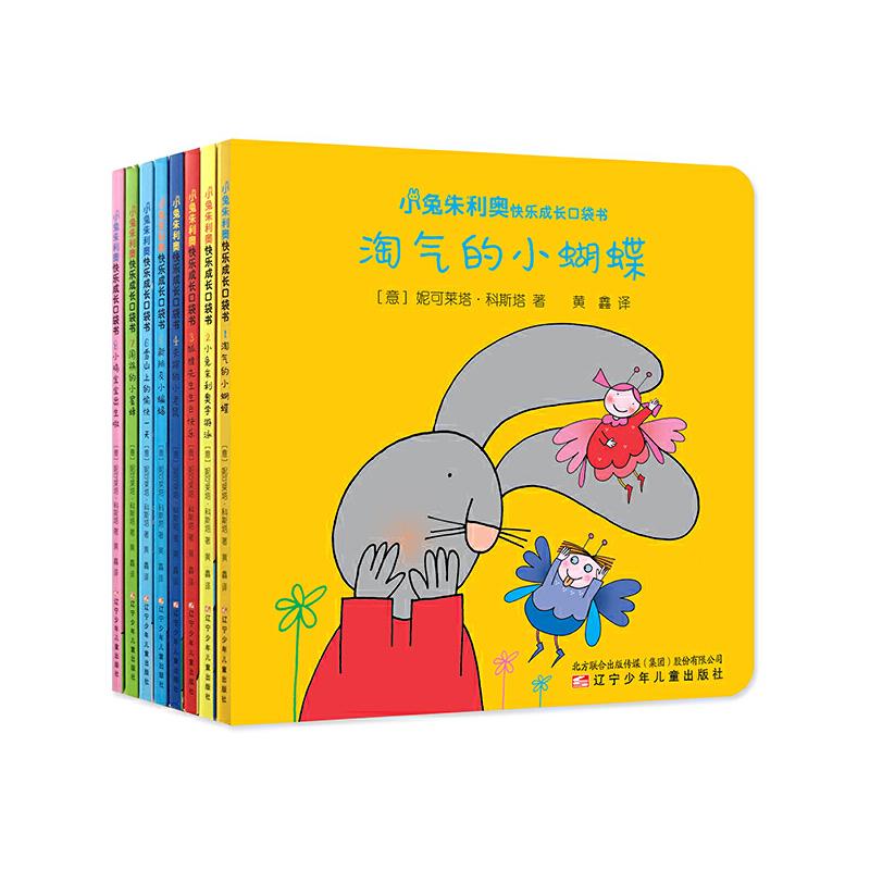 小兔朱利奥快乐成长口袋书(共八册) 意大利安徒生奖作家代表作。在友情中收获快乐,在快乐中获得成长,让孩子学会尊重、勇敢、关心、宽容、分享、享受、认错、爱,养成好性格、好品质。书后有涂色、连线、找不同等好玩儿的互动游戏。红帽子童书出品