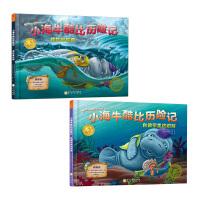 小海牛酷比历险记:套装(全2册)