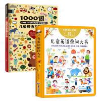 精装全2册 儿童英语主题联想1000词+儿童英语单词大书 图画书英语绘本幼儿英语启蒙教材日常情景英语有声绘本0-3-6岁宝宝玩英语自然拼读