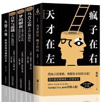 全5册 天才在左疯子在右完整版乌合之众自卑与超越梦的解析九型人格 社会心理学与生活人际交往心理学入门书籍畅销书籍排行榜