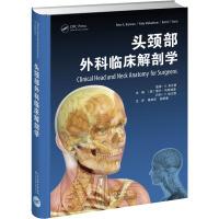 头颈部外科临床解剖学 天津科技翻译出版有限公司