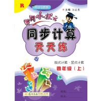 2018年秋季:黄冈小状元同步计算天天练 四年级(上)R 人教版