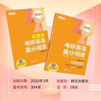 新东方 (2021)考研英语高分阅读(全2册)