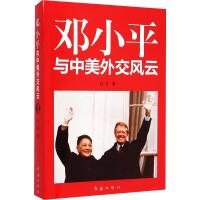 邓小平与中美外交风云 红旗出版社