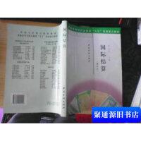 【旧书二手书9成新】国际结算(增补本) /苏宗祥 中国金融出版社