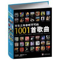 有生之年非听不可的1001首歌曲 罗伯特迪默里 *图书《有生之年非听不可的1001张唱片》姊妹篇 音乐书籍 中央编译