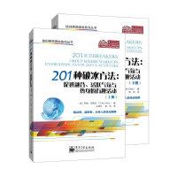 201种破冰方法:促进融合、活跃气氛与热身的有趣活动(上、下册) 9787121209925 Edie West (伊