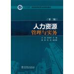 """""""十三五""""普通高等教育本科规划教材 人力资源管理与实务(第二版)"""
