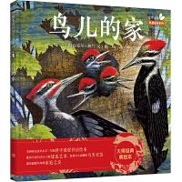 自然生态科普绘本系列:鸟儿的家